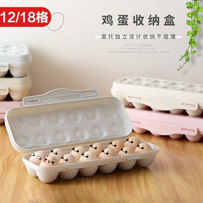 乾一雞蛋收納盒家用雞蛋盒分格塑料可疊加帶蓋冰箱雞蛋架托雞蛋保鮮盒