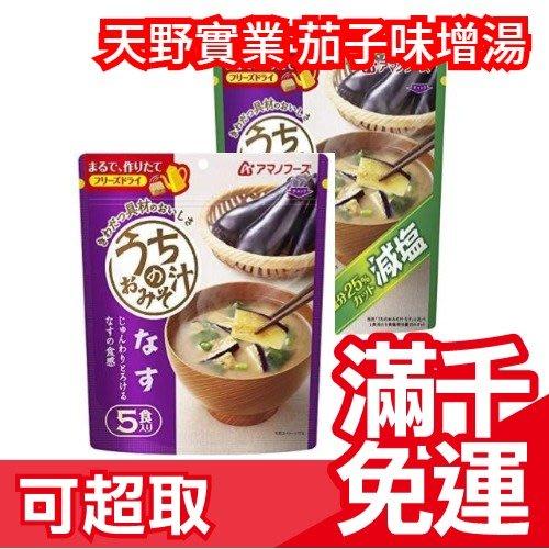 日本【茄子味增湯 6包入】AMANO 天野實業 團購美食 即時 沖泡 暖呼呼 宵夜❤JP