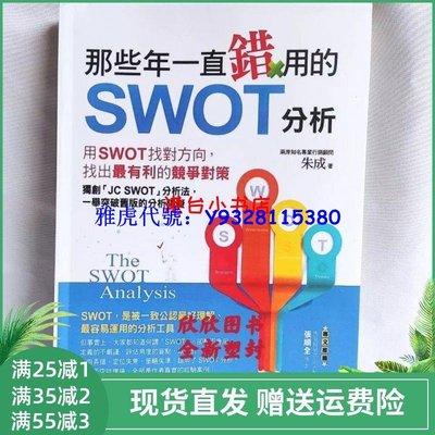 全新版 朱成《那些年一直錯用的SWOT分析》創見文化