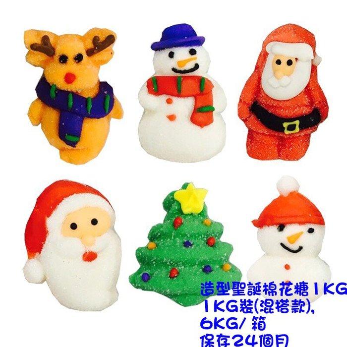 樂芙 耶誕節限定 聖誕節棉花糖 * 造型糖果 果維糖 爆漿軟糖 拐杖糖 棒棒糖 禮物 交換禮物