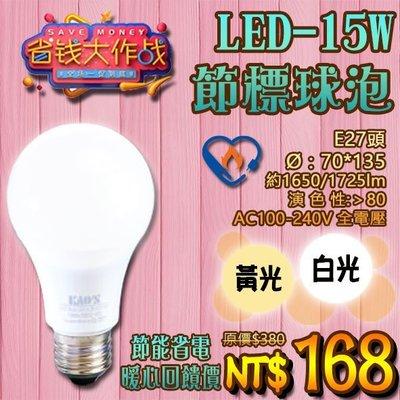 KA§LED333§《33HKA15W》 LED-15W節標球泡 黃/白光 E27頭 通過BSMI與節能標章