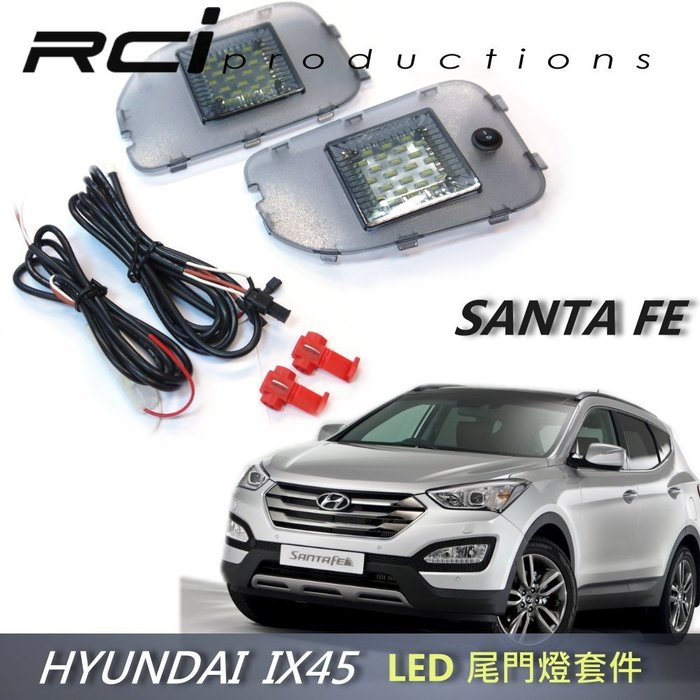 RC HID LED專賣店 HYUNDAI IX45 SANTA FE LED尾門燈 後車廂燈 後門燈 總成式 行李箱燈