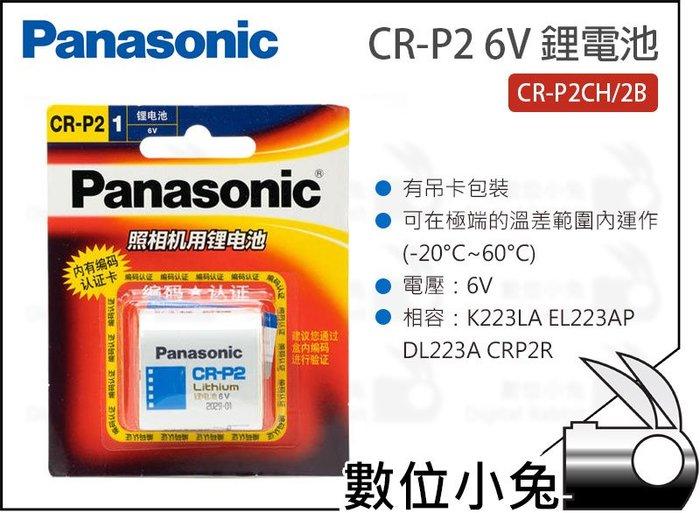 數位小兔【松下 Panasonic CR-P2 6V 鋰電池】一次性 美國製 國際牌 相機 CRP2 K223LA 閃燈
