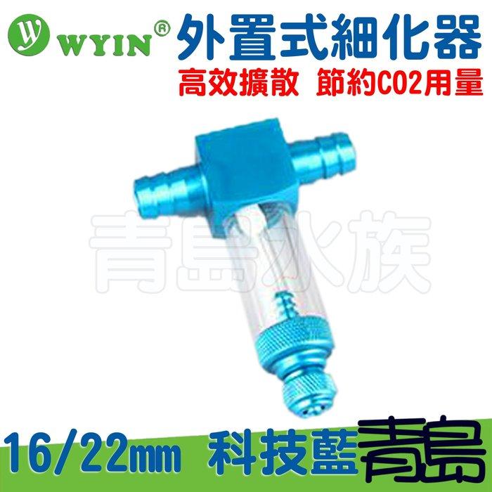 Y。。。青島水族。。。W05-05-16-B中國WYIN萬引-CO2外置式細化器 擴散器 霧化器==16/22mm/藍