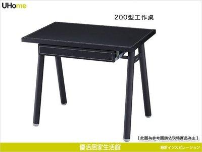 【UHO】型工作桌,簡約素雅型,免運費...