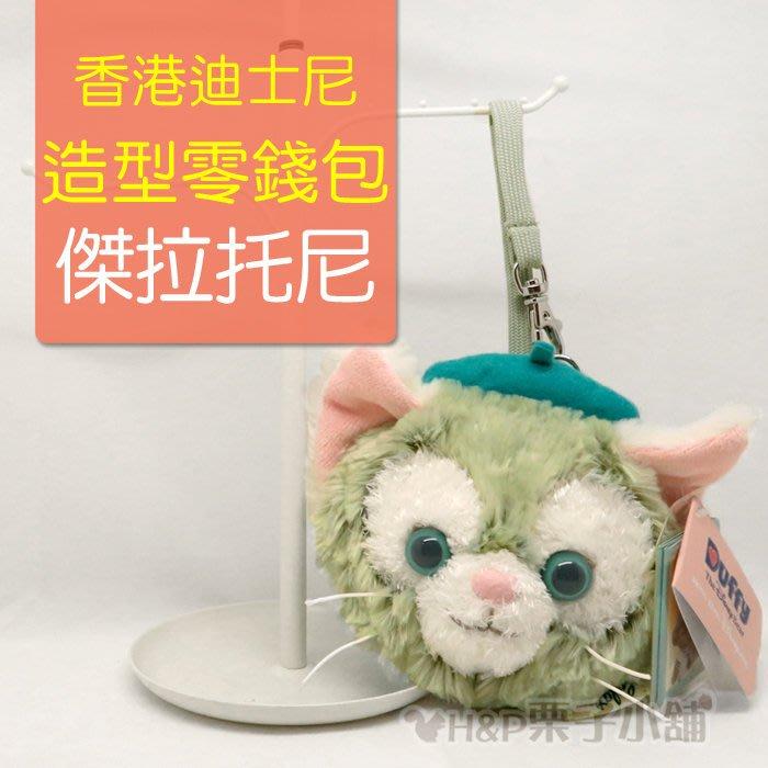 現貨 Duffy 傑拉托尼 畫家貓 零錢包 小掛包 造型錢包 香港迪士尼 生日禮物 交換禮物[H&P栗子小舖]