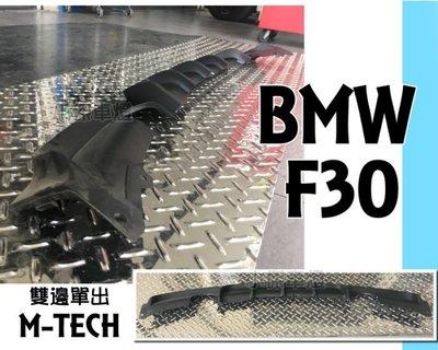 》傑暘國際車身部品《 全新 BMW F30 F31 MTECH P款 後下巴 雙邊單出 素材 320 328 330