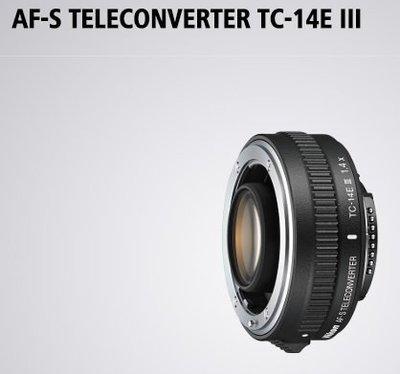【日產旗艦】NIKON AF-S TC14E TC-14E TC14 1.4X III 加倍鏡 增距鏡 公司貨