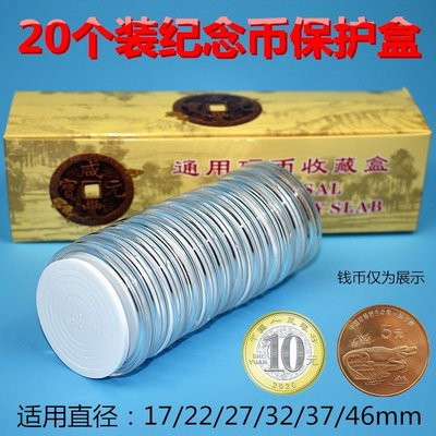 錢幣收藏屋`牛年生肖10元紀念幣保護盒收藏盒20枚珍惜動物內墊圓盒錢幣殼免運
