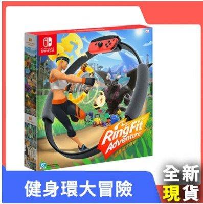 [日進網通西門店] 任天堂 NS Switch 健身環 內附大冒險遊戲片 台灣公司貨保固一年