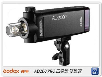 ☆閃新☆GODOX 神牛 AD200 PRO 新款! 雙燈頭 TTL 閃光燈 口袋燈 外拍燈(公司貨)