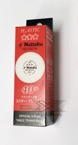 【綠色大地】Nittaku 40+ PREMIUM  桌球 3星比賽球 乒乓球 一盒三入 Butterfly