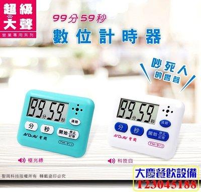 大慶餐飲設備 TM-911 數位計時器(正面響聲/超大響聲) 正倒數計時器 4號電磁方便替換 (此商品顏色隨機出貨)