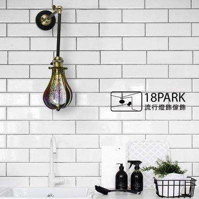 【18Park 】經典工業 Prototype [ 原型吸壁燈-雙節 ]