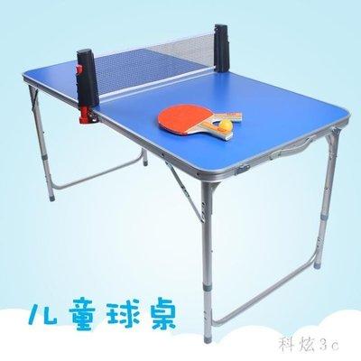 室內家用可折疊伸縮兒童小乒乓球臺室內乒乓球桌家用可折疊兵乓球 js9445