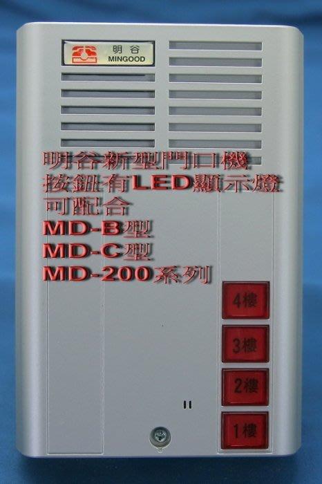 明谷牌CL型透天用室內外對講機組(含門口機X1,室內機X4,整流器X1)套餐-(12-00-04)