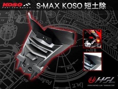 台中HSL KOSO SMAX 改一體式尾燈 後牌照版 牌架 短土除 後牌版 短牌照 修短 附LED牌照燈