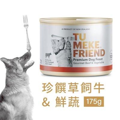 【Tu Meke Friend圖米其】頂級純淨主食狗罐-珍饌草飼牛 & 鮮蔬 175g
