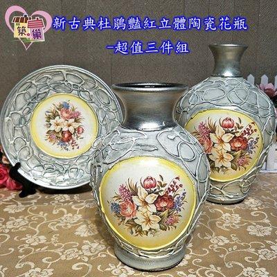 *新古典杜鵑豔紅立體陶瓷花瓶-超值三件組*築巢 傢飾(傢俱/家具)精品 禮品 擺飾品*下標前請先詢問是否有現貨。
