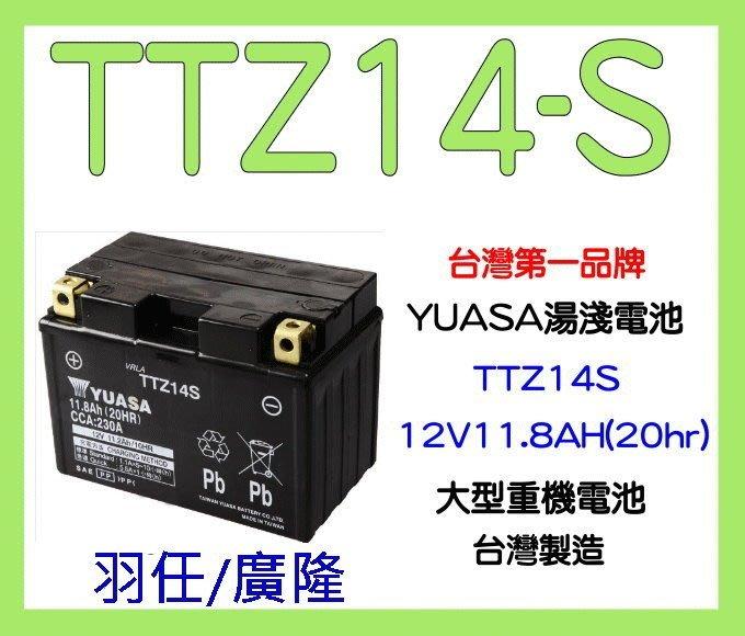 湯淺電池經銷商 TTZ14S (YTZ14S GTZ14S) 機車電池 (TTZ12S.YT12A-BS加強)