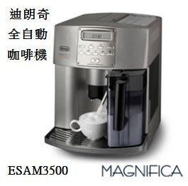 108/8/16前送收藏家防潮箱! Delonghi 迪朗奇 新貴型全自動咖啡機 ESAM3500