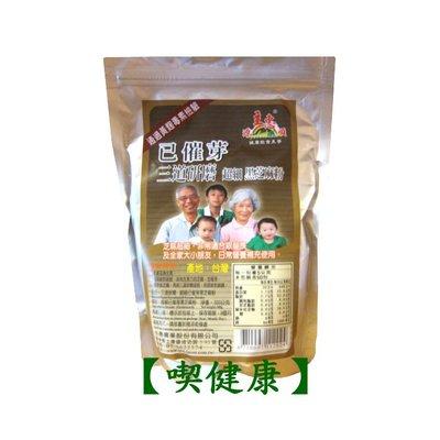 【喫健康】主惠源順已催芽三道研磨超細黑芝麻粉(300g)/買7包可免運