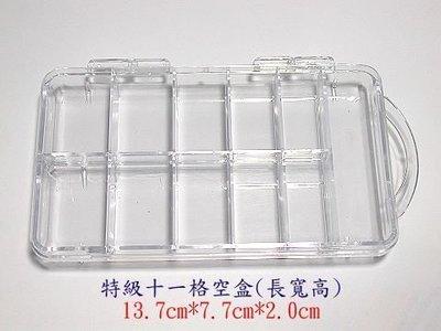 好收納喔~獨賣《特級甲片空盒(11格喔)》~讓您的甲片方便收納、盒裝精品喔~