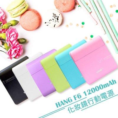 【WT 威騰國際】F6 12000mah 行動電源 鏡子款行動電源 手機支架 LED燈 化妝鏡 1A