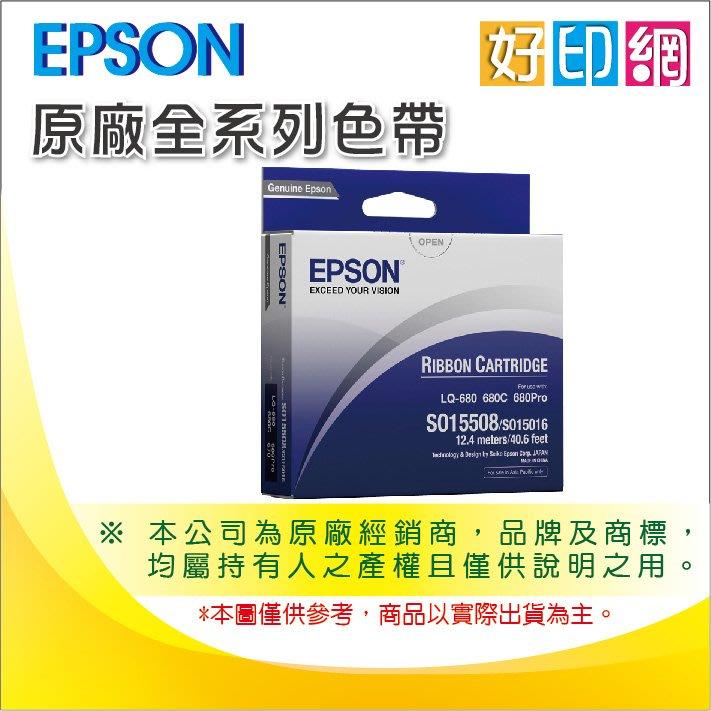 【好印網】【5捲優惠價】EPSON LQ-690C 原廠色帶 S015611