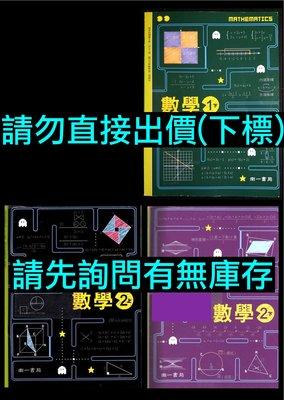 本頁面僅供買家Y9327475596下標:國中數學課本 1下、2上、2下 南一版