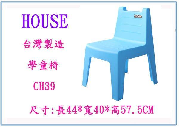 『 峻呈 』(全台滿千免運 不含偏遠 可議價)  HOUSE 大詠 CH39 學童椅 休閒椅 塑膠椅 兒童餐桌椅