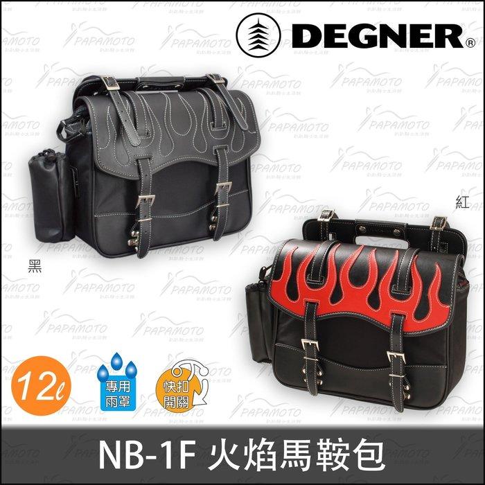 【趴趴騎士】 DEGNER NB-1F 火焰 馬鞍包 (馬鞍袋 行李袋 哈雷 印地安 美式 凱旋