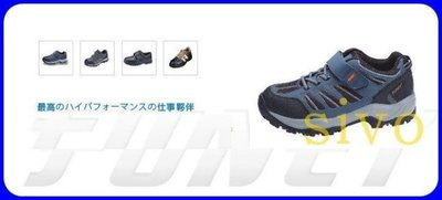 ☆SIVO電子商城☆FUNET JFU-67S/JFU67S 日式超輕量運動工作鞋 ~實體公司店面~