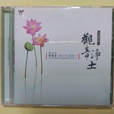 【鳳姐嚴選二手唱片】 風潮音樂 / 天女新世紀 16:觀音淨土 (微紋/九成新)