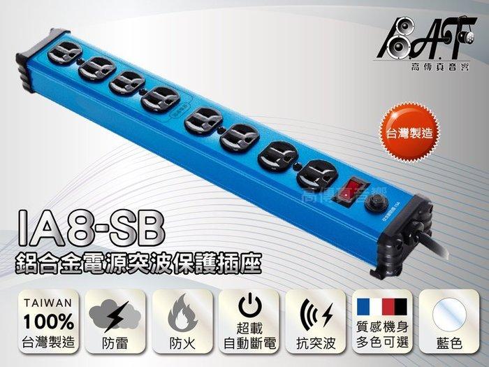 高傳真音響【蓋世特 IA8-SB】1.8米-鋁合金電源突波保護插座組 *超負荷自動斷電之保護* 延長電源座(S6B)