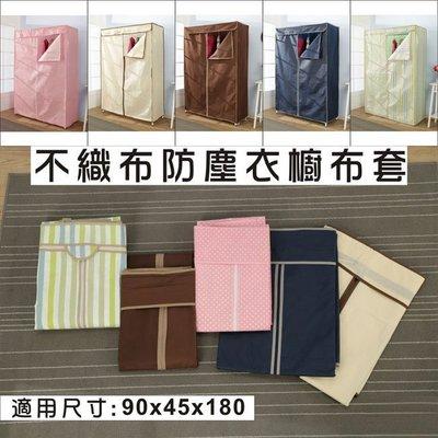 臥室/書房/客廳【家具先生】90x45x174公分T型拉鍊布套5色-吊衣櫥專用(單購布套) I-DA-PW002