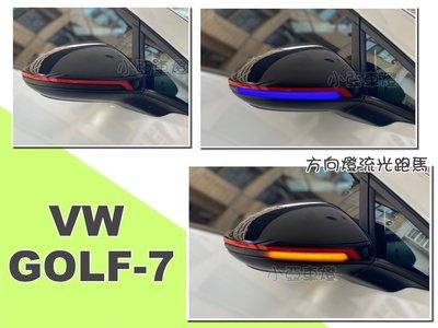 小亞車燈*全新 福斯 VW GOLF-7 GOLF 7.5 專用 後視鏡 動態流光 跑馬 方向燈 啟動一抹藍
