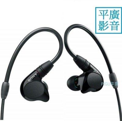 平廣 送禮台灣公司貨保2年 SONY IER-M7 耳機 正品 另售XBA-Z5 MDR-Z7M2 EX1000新款