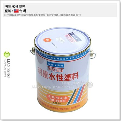 【工具屋】*含稅* 明星水性塗料 #64 橘紅 加侖裝 水性水泥漆 乳膠漆 室內 牆壁 內牆 塗刷 天花板 隔間 台灣製