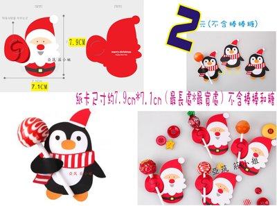 亞筑~棒棒糖用聖誕老人裝飾紙卡紙卡=$2 棒棒更有造型:聖誕老人/企鵝~基隆自取