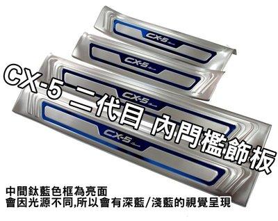 大新竹【阿勇的店】MAZDA 馬自達2017年5月~ CX-5 CX5 二代目 專用內門檻踏板 白金踏板 門檻內護板
