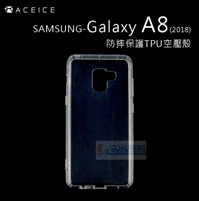 s日光通訊@ACEICE原廠【熱賣】SAMSUNG Galaxy A8 2018 防摔保護TPU空壓殼 手機殼 保護殼