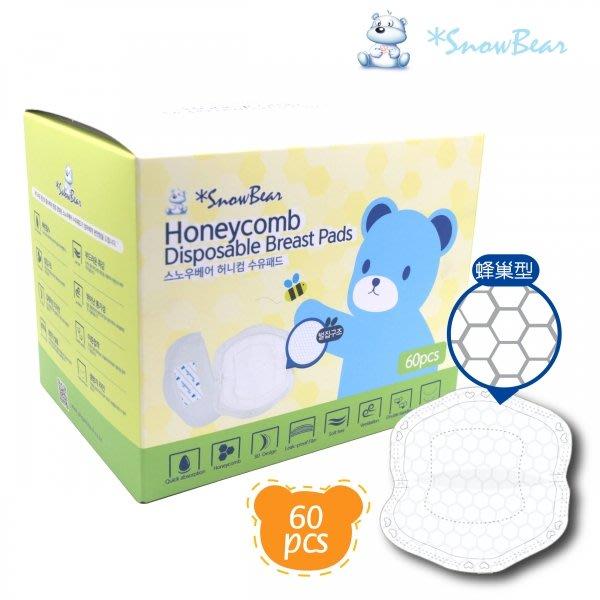 朴蜜兒-韓國雪花熊SnowBear蜂巢乳墊60枚(量多型)KJH012