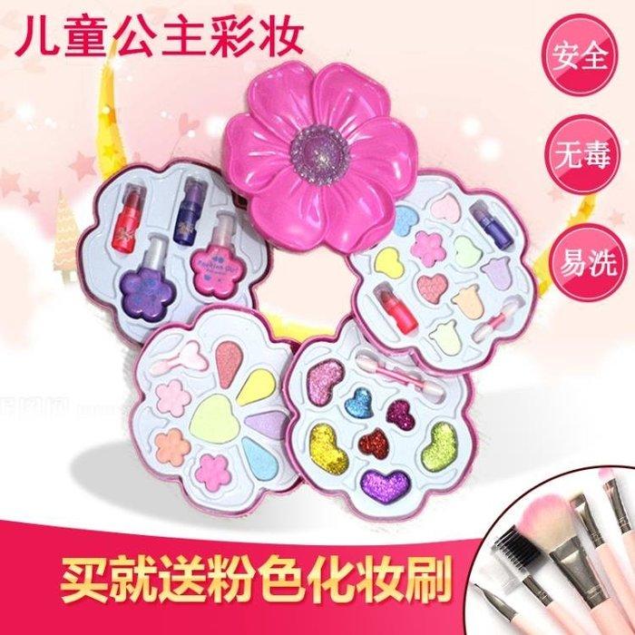兒童化妝玩具 新款葵花小女孩兒童化妝品彩妝套裝無毒芭比公主過家家玩具生日全館免運