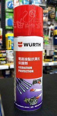 『油夠便宜』WURTH 德國 福士 電路接點抗氧化保護劑 # 8470