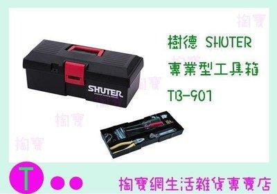 樹德 SHUTER 專業型工具箱 TB-901 零件箱/收納箱/工具箱/整理箱 (箱入可議價)