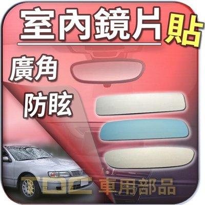 【TDC車用部品】【藍鏡】裕隆,A32,A33,A34,CEFIRO,NISSAN,日產,後視鏡,室內,後照鏡,鏡片