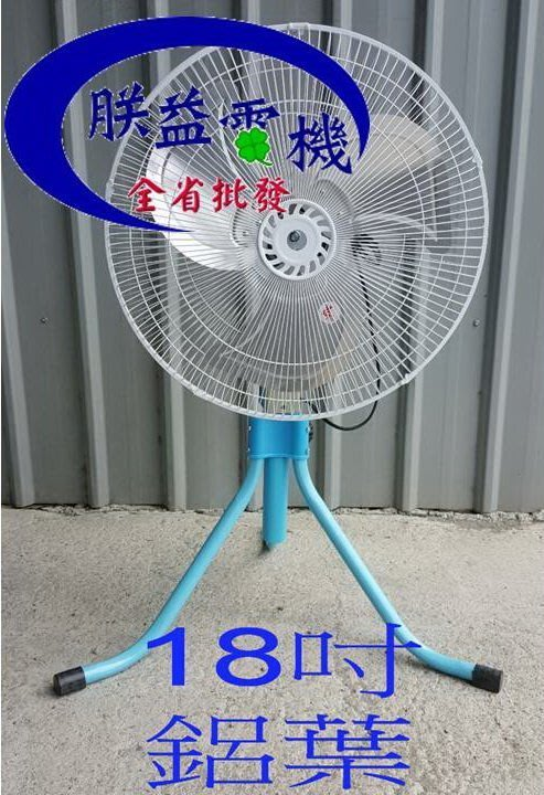 『朕益批發』鋁葉型 18吋 工業扇 升降電扇 直立扇 電風扇 旋轉風扇 三腳工業扇 昇降電扇 批發(台灣製造)