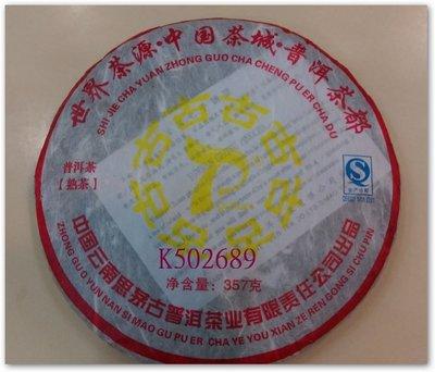 【雲霧之尖】2010 思茅古普洱茶廠普洱茶熟茶P0262 特價600元