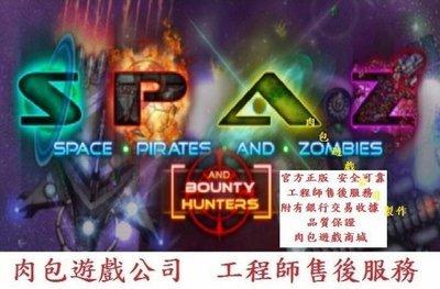PC版 官方正版 肉包遊戲 太空海盜和殭屍 一代 STEAM Space Pirates and Zombies